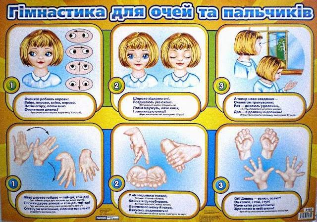 Гімнастика для очей і пальчиків